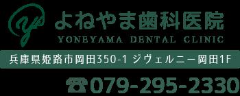 よねやま歯科医院 〒670-0982 兵庫県姫路市岡田350-1 ジヴェルニー岡田1F 電話0792952330