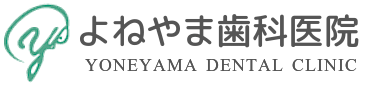 よねやま歯科医院 マックスバリュー岡田 南側 新姫バス「井ノ口」バス亭すぐ