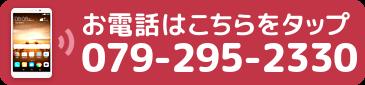 0792952330